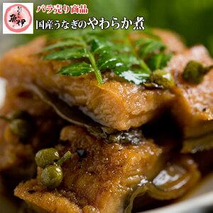 鰻のやわらか煮[山椒風味] 佃煮感覚で、ご飯に乗せても美味しい!【炭焼きうなぎの魚伊】【国産ウナギ使用】_