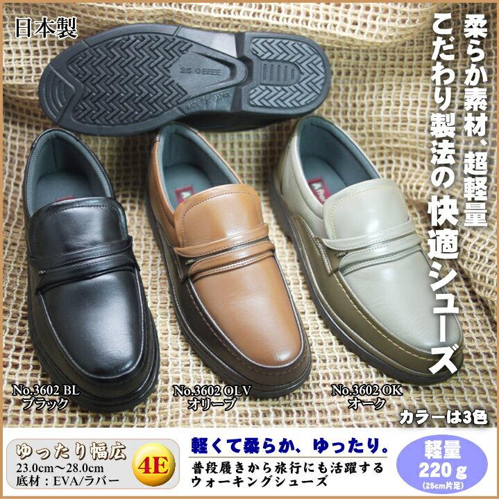 【送料無料】After Golf アフターゴルフ ウォーキング シューズ 幅広 4E ビジネスシューズ 超軽量 メンズ 天然皮革 外反母趾 シニア 安心の日本製 メンズ 靴 3602 男性用