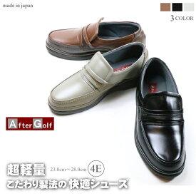 【送料無料】After Golf アフターゴルフ ウォーキング シューズ 幅広 4E ビジネスシューズ 超軽量 メンズ 天然皮革 外反母趾 シニア 安心の日本製 メンズ 靴 3602 男性用 父の日 敬老の日