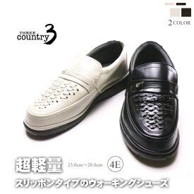 【送料無料】THREE COUNTRY スリーカントリー ウォーキング 5603 カジュアルシューズ シューズ 幅広 4E ビジネスシューズ 超軽量 メンズ 天然皮革 外反母趾 シニア 安心の日本製 メンズ 靴 男性用 父の日 敬老の日