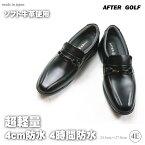 【送料無料】AfterGolfアフターゴルフ革靴ビジネスシューズ幅広4Eカジュアルシューズ超軽量メンズ天然皮革外反母趾シニア安心の日本製メンズ靴男性用304