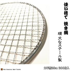 業務用 焼網 金網 使い捨て 丸 丸平型 28cm 200枚 平型 焼肉 焼き網 七輪 焼き キャンプ 焼き肉 しちりん フラット アミ バーベキュー 使い捨て網