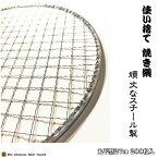 業務用焼網金網使い捨て丸丸平型27cm200枚平型焼肉焼き網七輪焼きキャンプ焼き肉しちりんフラットアミバーベキュー使い捨て網