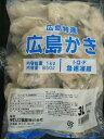 激安 広島県産 冷凍カキ 3Lサイズ 1000g(内容量850g)
