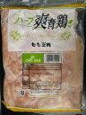 タイ産 ハーブ爽育鶏(そういくどり) 若鶏のもも肉 2000g