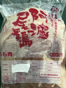 サービス品 徳島県産 阿波尾鶏 モモ肉 2000g