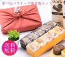 プレゼント お菓子 おしゃれ ギフト チーズケーキ 送料無料 送料込 とろけるショコラ 10個入 食べ比べ ギフト スイー…