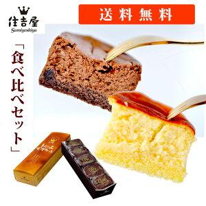 ホワイトデー 2021 チョコレート プレゼント おしゃれ ギフト チーズケーキ 送料無料 送料込 チーズケーキ とろけるショコラ 10個入 食べ比べ スイーツ チョコレートケーキ 詰め合わせ お取り