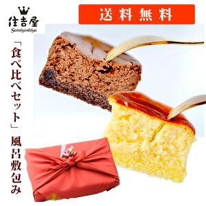 母の日 2021 チョコレート プレゼント おしゃれ ギフト チーズケーキ 送料無料 送料込 とろけるショコラ 10個入 食べ比べ ギフト スイーツ チョコレートケーキ 詰め合わせ 風呂敷 お取り寄せ