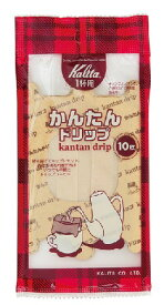 【クリックポスト可】カリタ かんたんドリップ10枚入りコーヒーフィルター