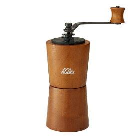 カリタ コーヒーミルKV-2B 手挽きコーヒーミル家飲み応援!おうちカフェ!【おうち時間】