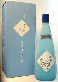 千代の亀 秘蔵しずく酒(冷凍酒)ー720mlー(愛媛県)長期熟成凍結酒(冷凍クール便)ギフトに!おうち時間!