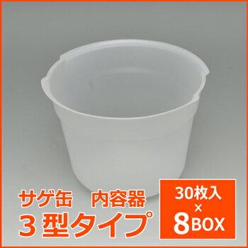 【輸入品】使い捨てPP缶【3型タイプ】30枚入8箱セット