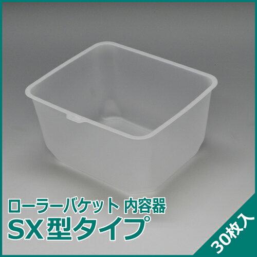 【輸入品】 PCローラーバケット【SX型タイプ】(内容器)30枚入