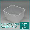 Bucket sx 8 3