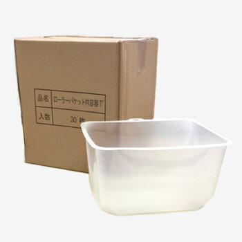 【輸入品】PCローラーバケット【SX型タイプ】(内容器)30枚入8箱セット