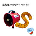 送風機(ポータブルファン)CJ-300<SDV-300-1>&送風機用フレキシブルダクト(風管1本5m)セット