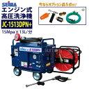 【特別セール】精和産業(セイワ) エンジン式高圧洗浄機 防音型【JC-1513DPN+】標準セット ホース30M付き 【人気オプション品5点付!】 …