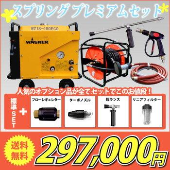 日本ワグナーエンジン式高圧洗浄機防音型【WZ13-150ECO】標準セット+4つのオプション品付き【SummerPremiumセット】