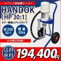 HANDOKランジャ式(エア駆動)エアレスポンプHP30:1