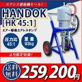 HANDOKランジャ式(エア駆動)エアレスポンプHP45:1