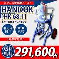 HANDOKランジャ式(エア駆動)エアレスポンプHP68:1