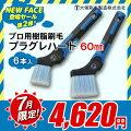 大塚プロ用樹脂刷毛【プラグレハード】60mm