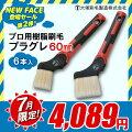 大塚プロ用樹脂刷毛【プラグレ】60mm