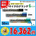 """スモールローラー6""""【マイクログランデ】(毛丈7mm、10mm、13mm)50本入り"""