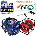【特別セール】精和産業(セイワ) エンジン式高圧洗浄機 防音型【JC-1513SLN】標準セット (アンローダー内蔵型) 【人気オプション品5点…