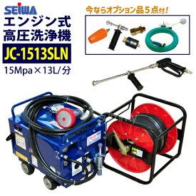 【特別セール】精和産業(セイワ) エンジン式高圧洗浄機 防音型【JC-1513SLN】標準セット (アンローダー内蔵型) 【人気オプション品5点付!】 業務用