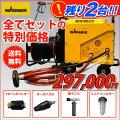 日本ワグナーエンジン式高圧洗浄機防音型【WZ13-150ECO】標準セット+4つのオプション品付き【プレミアムセット】
