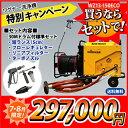 日本ワグナー エンジン式高圧洗浄機 防音型【WZ13-150ECO】標準セット+4つのオプション品付き【Summer Premium セット】