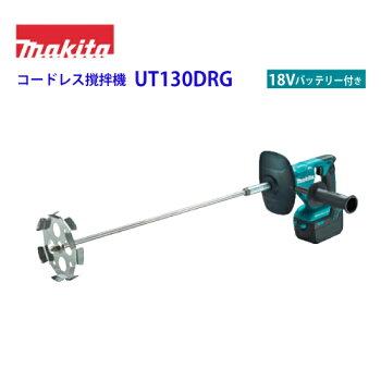 マキタ(makita)充電式カクハン機コードレス攪拌機【UT130DRG】リチウムイオンバッテリー使用経済的