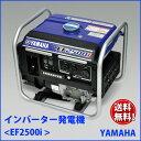 Ef2500i 2