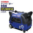 ヤマハ(YAMAHA)【EF2800iSE】インバーター発電機