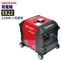 HONDA防音発電機【EX22】