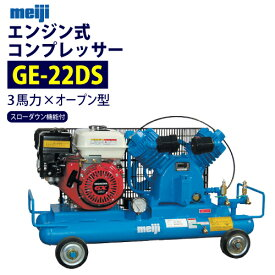 明治機械製作所 3馬力 エンジンコンプレッサー 【GE-22DS】 スローダウン機能付