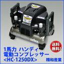 精和産業 100V 1馬力 ハンディ 電動コンプレッサー 【HC-1250DX】 高圧対応