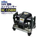 精和産業(セイワ) 100V 1馬力 ハンディ 電動コンプレッサー 【HC-1250DX】