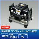 Hc1250dx 6