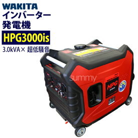 ワキタ(WAKITA LONCIN) インバーター発電機【HPG3000is】【High Power GENERATOR HPG3000is】
