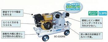 精和産業(セイワ)3馬力エンジンコンプレッサー【SC-22GMS】スローダウン機能付【SC-22GRS後継品】売れ筋