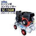 精和産業2馬力エンジンコンプレッサー【SC-15GM】【SC-15GR後継品】セイワ売れ筋