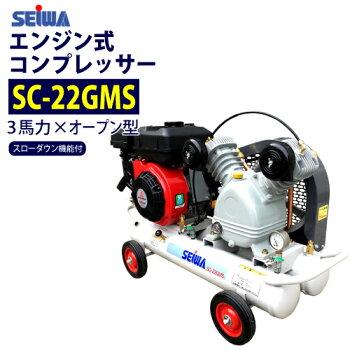 精和3馬力エンジンコンプレッサー【SC-22GMS】スローダウン機能付【SC-22GRS後継品】セイワ売れ筋