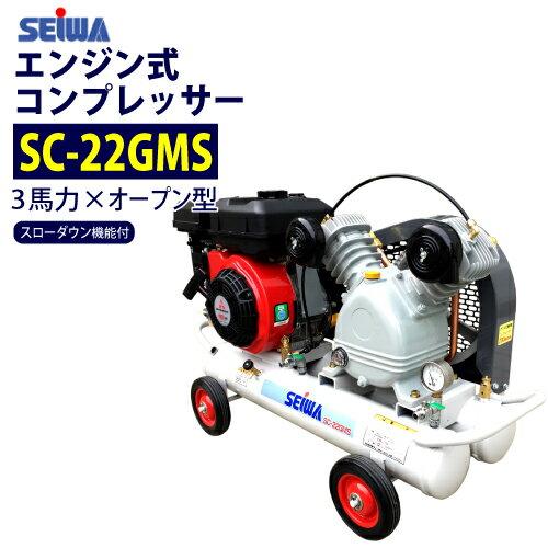 精和産業(セイワ) 3馬力 エンジン コンプレッサー【SC-22GMS】スローダウン機能付【SC-22GRS後継品】売れ筋