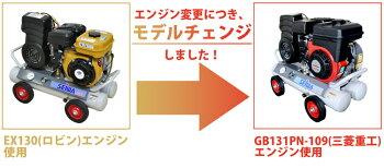 精和産業(セイワ)2馬力エンジンコンプレッサー【SC-15GM】【SC-15GR後継品】売れ筋