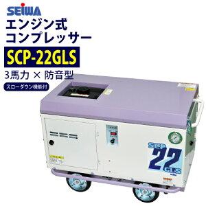 精和産業(セイワ) 3馬力 防音型 エンジン コンプレッサー 【SCP-22GLS】スローダウン機能付セイワ 売れ筋
