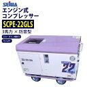 精和産業(セイワ) 3馬力 防音型 エンジン コンプレッサー 【SCPE-22GLS】スローダウン機能付 売れ筋