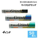 Microgrande4 50 1